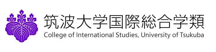筑波大学国際総合学類